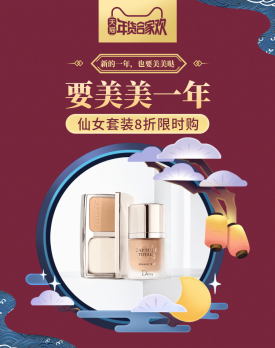 年货节/美妆海报