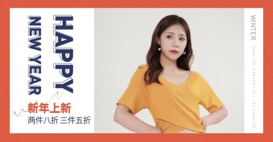 年货节/春节/新年上新/服装/女装/简约海报banner