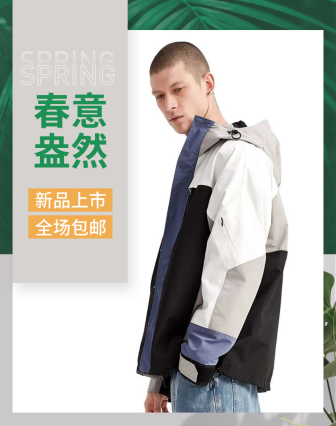 春季上新/男装海报