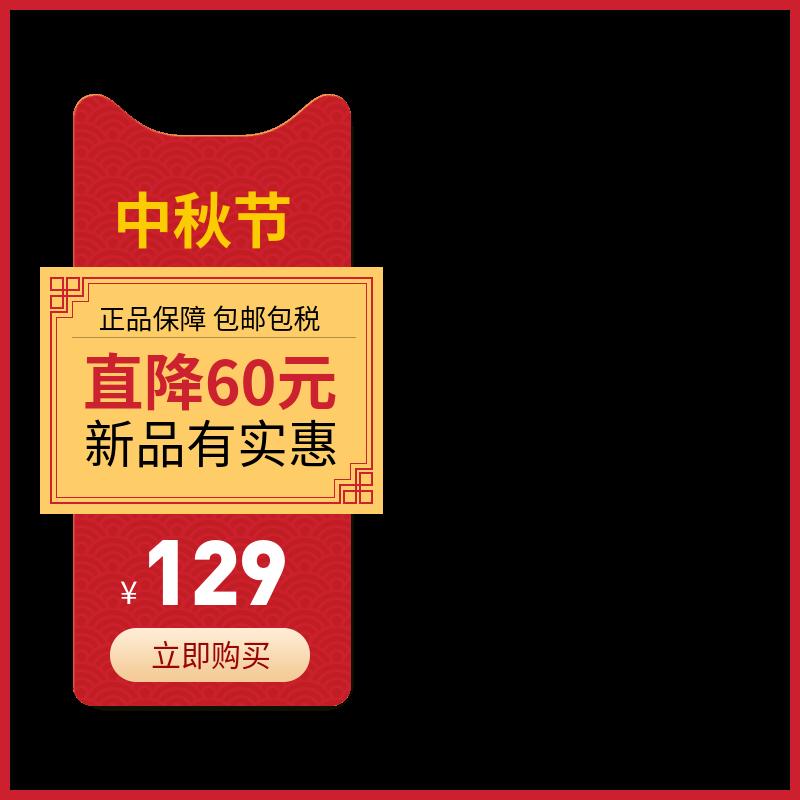 中秋节年货节降价主图图标