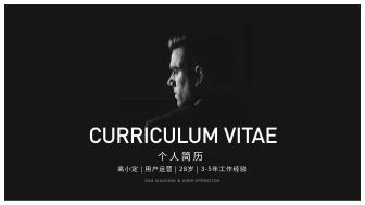 黑白性冷淡求职简历PPT