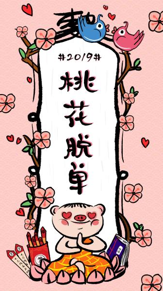 八月问候/情人节/七夕/手机海报