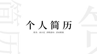 极简中国风应届毕业生求职简历PPT