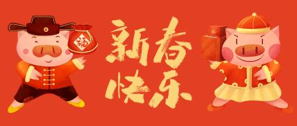 新春快乐插画风公众号首图