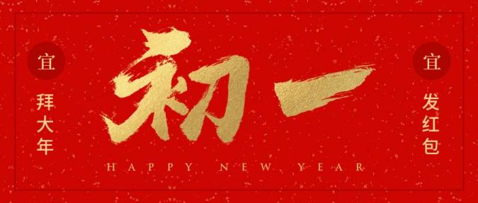 初一红金春节新春新年公众号首图