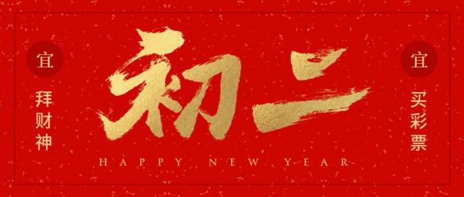 初二红金喜庆春节新春新年公众号首图
