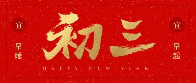 初三红金喜庆春节新春新年公众号首图