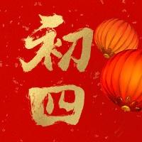 初四红金喜庆春节新春新年公众号次图