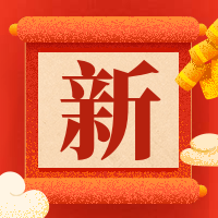 新字新年快乐喜庆风公众号次图