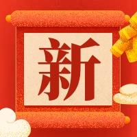 新字新春春节新年快乐喜庆风公众号次图