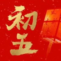 初五红金喜庆春节新春新年公众号次图