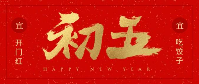 初五红金喜庆春节新春新年公众号首图