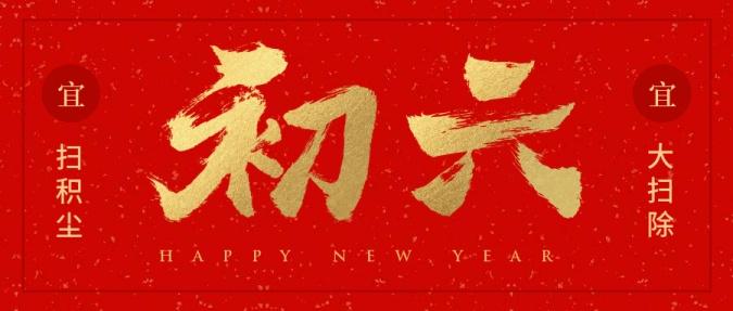 初六红金喜庆春节新春新年公众号首图