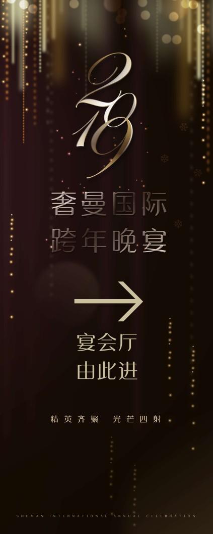 奢曼国际跨年晚会2米易拉宝