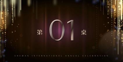 奢曼国际跨年晚会可印刷桌牌