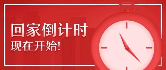 回家春运春节新春新年公众号首图