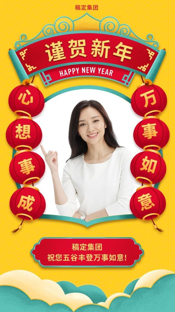 谨贺新年拜年海报