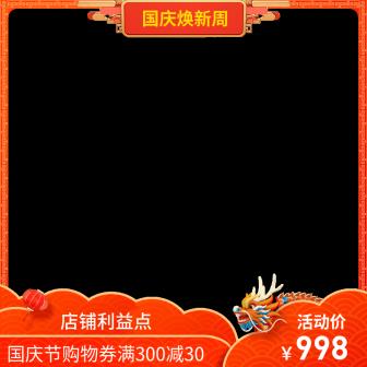 国庆节国庆焕新中国风主图图标