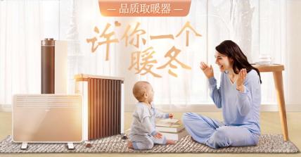 电器/电暖器海报