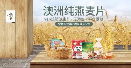 食品谷物海报