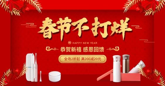 新年/2020/年货节/春节/店铺折扣/美妆/护肤/喜庆/海报banner