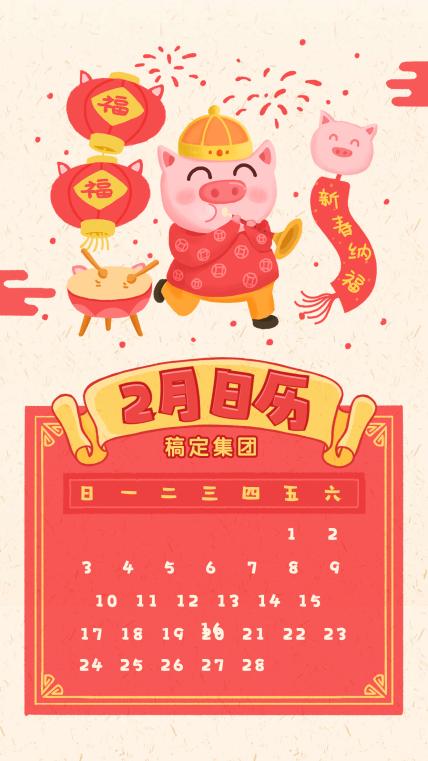 2月春节日历手机海报