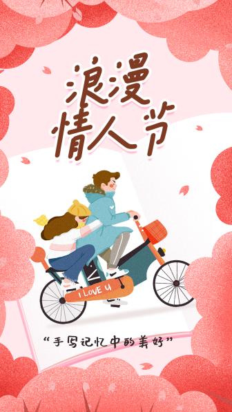 浪漫情人节手机海报