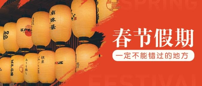 春节不能错过的地方公众号首图