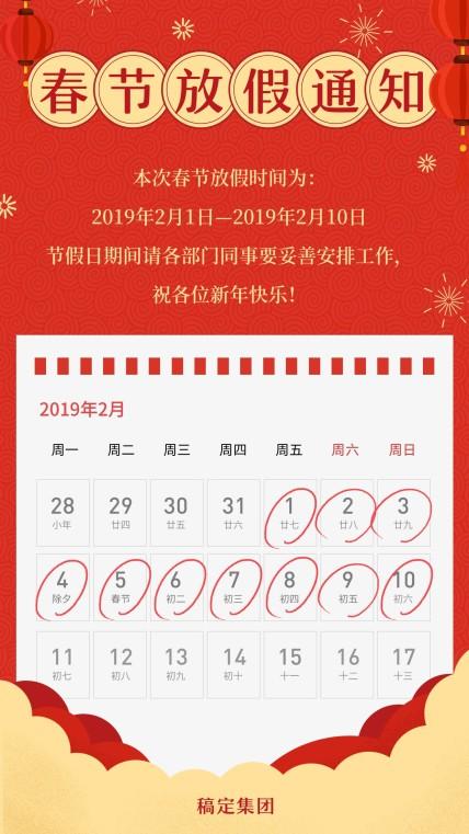 2019年春节放假通知海报