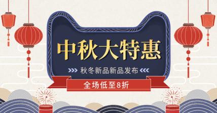 中秋节天猫促销中国风电商海报banner