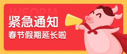 春节假期通知公众号首图