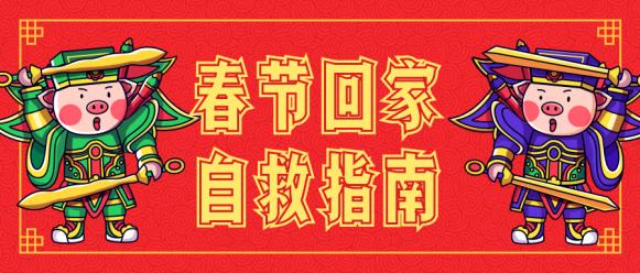 春节自救指南公众号首图