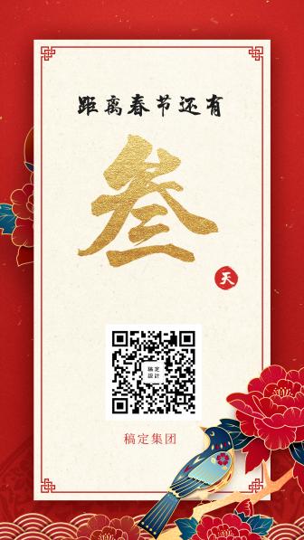 春节倒计时手机海报