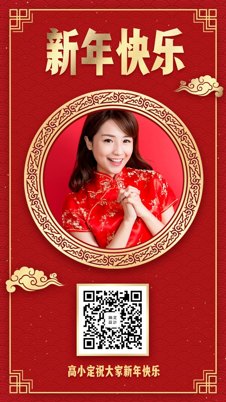 新年快乐节日祝福手机海报
