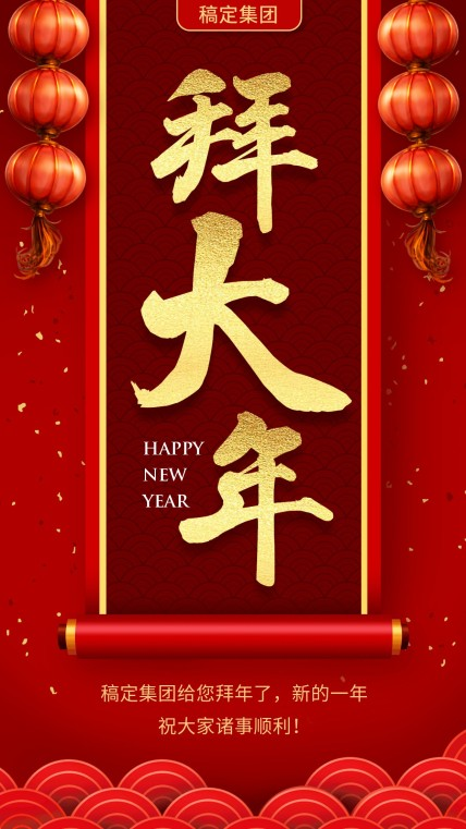新春拜大年节日祝福海报