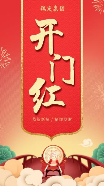 开门红企业节日海报