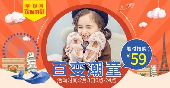 年货节/春节/新年/2020/店铺活动/聚划算/鞋靴/童鞋/海报banner