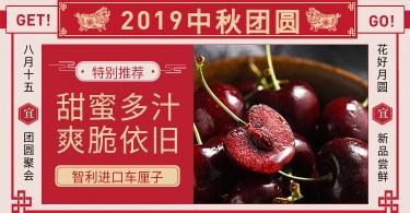中秋节特别推荐食品水果促销电商海报banner