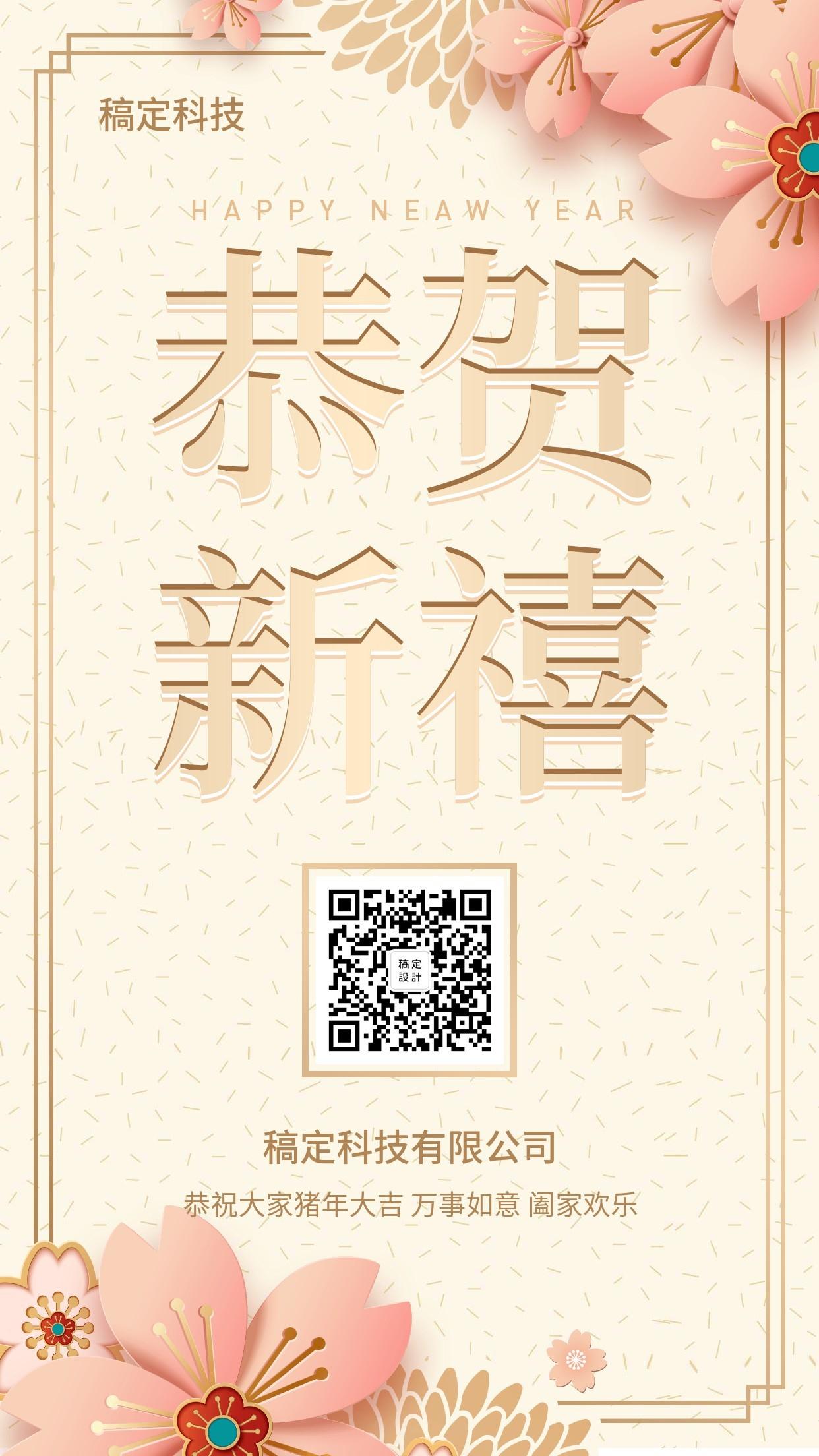 恭贺新禧节日祝福海报