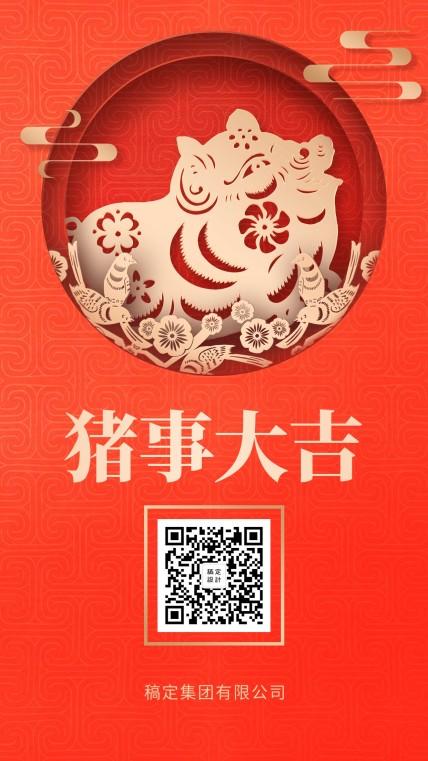 红金剪纸中国风祝福海报