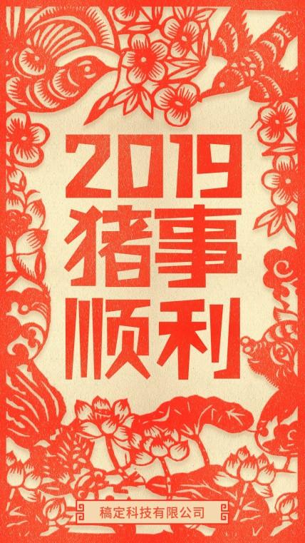 2019猪事顺利节日海报