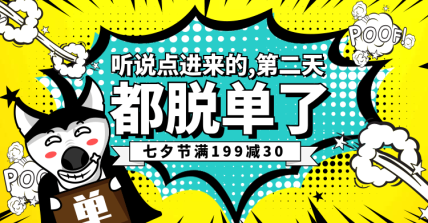 七夕节/搞笑手绘风海报