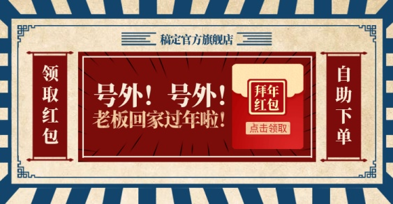 新年/2020/年货节/春节/店铺活动/折扣/领取红包/复古喜庆海报banner