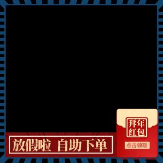 年货节红包主图图标