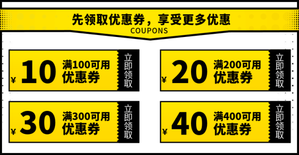 黄色优惠券