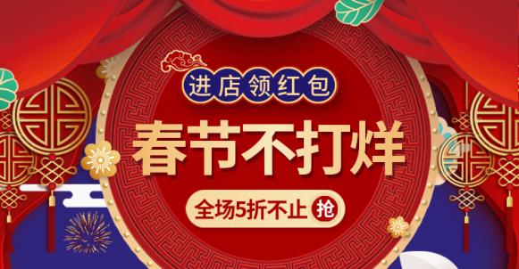 春节店铺活动海报