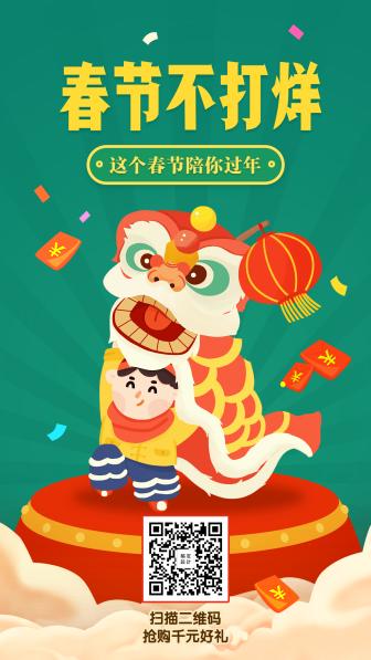 春节不打烊插画风手机海报