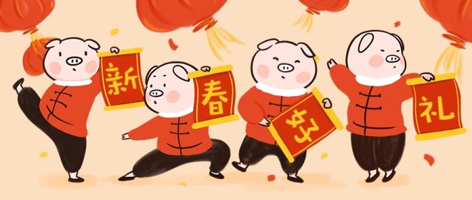 新春好礼可爱猪猪公众号首图