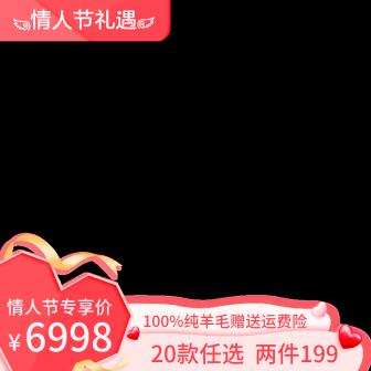 情人节/官方主图图标