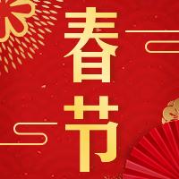 春节红金公众号次图